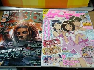 ゲーマガ&ファミ通Xbox360 2009年7月号