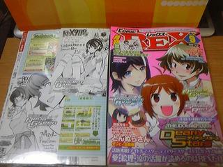 月刊コミックREX 2009年9月号