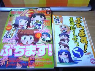 電撃マ王 2010年1月号