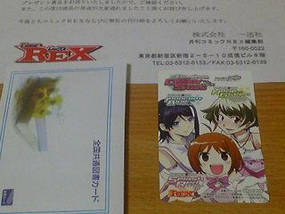 月刊コミックREX 2009年9月号 図書カード