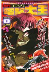 コミック電撃大王2006年8月号.jpg