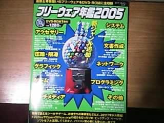 フリーウェア年鑑2005