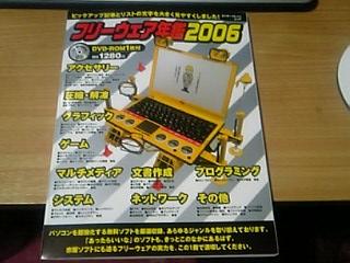 フリーウェア年鑑2006