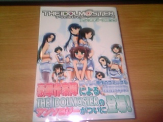 THE IDOLM@STER アンソロジーコミック