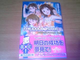 アイドルマスター2 ときめきの Summer Days